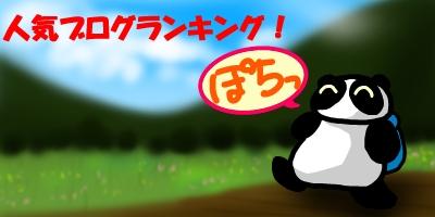 人参果坪20141104