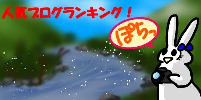水のめぐみ20141105