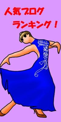 ダンス20141207
