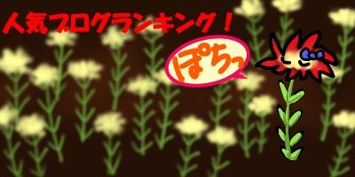 雄株雌株20141208