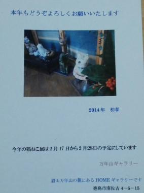 万年山ギャラリー01