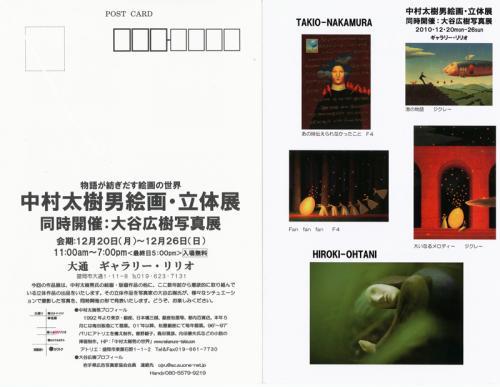 太樹男_convert_20101217203533