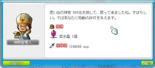 神官999完 2