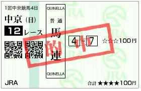 130127中京12馬連