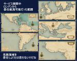 委任航海範囲
