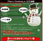 Liveイベント「Merry Christmas in 2011」