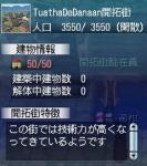 2012年1月03日【TuathaDeDanaan】商会開拓地状態