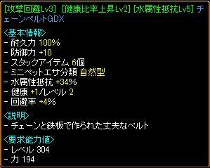 RedStone 10.11.12[05]