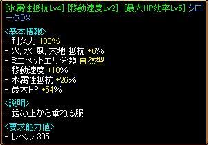RedStone 10.11.12[04]