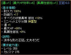 RedStone 10.11.12[03]