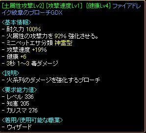 RedStone 10.11.12[01]