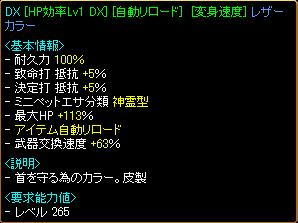 RedStone 10.11.12[02]