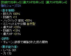 RedStone 10.11.12[08]