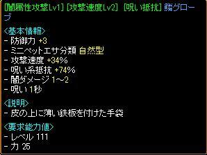 RedStone 10.11.12[06]