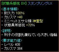 RedStone 10.11.12[17]