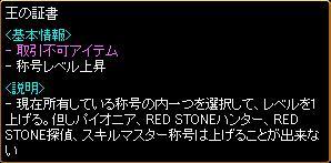 RedStone 10.11.12[19]