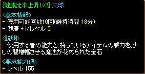 RedStone 10.11.12[20]