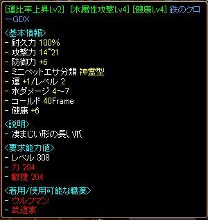 RedStone 10.11.14[07]