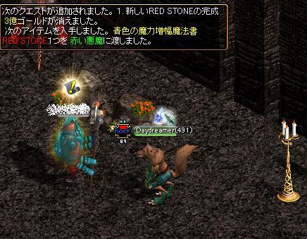 RedStone 10.11.28[11]