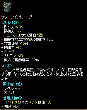RedStone 10.12.04[08]