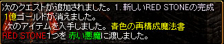 RedStone 10.12.12[13]