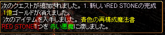 RedStone 10.12.20[05]