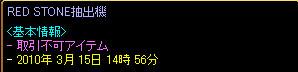 RedStone 10.12.22[03]