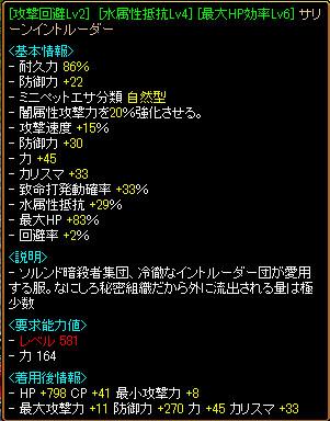 RedStone 11.01.08[29]