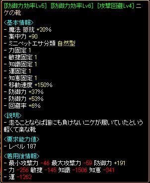 RedStone 11.01.08[27]