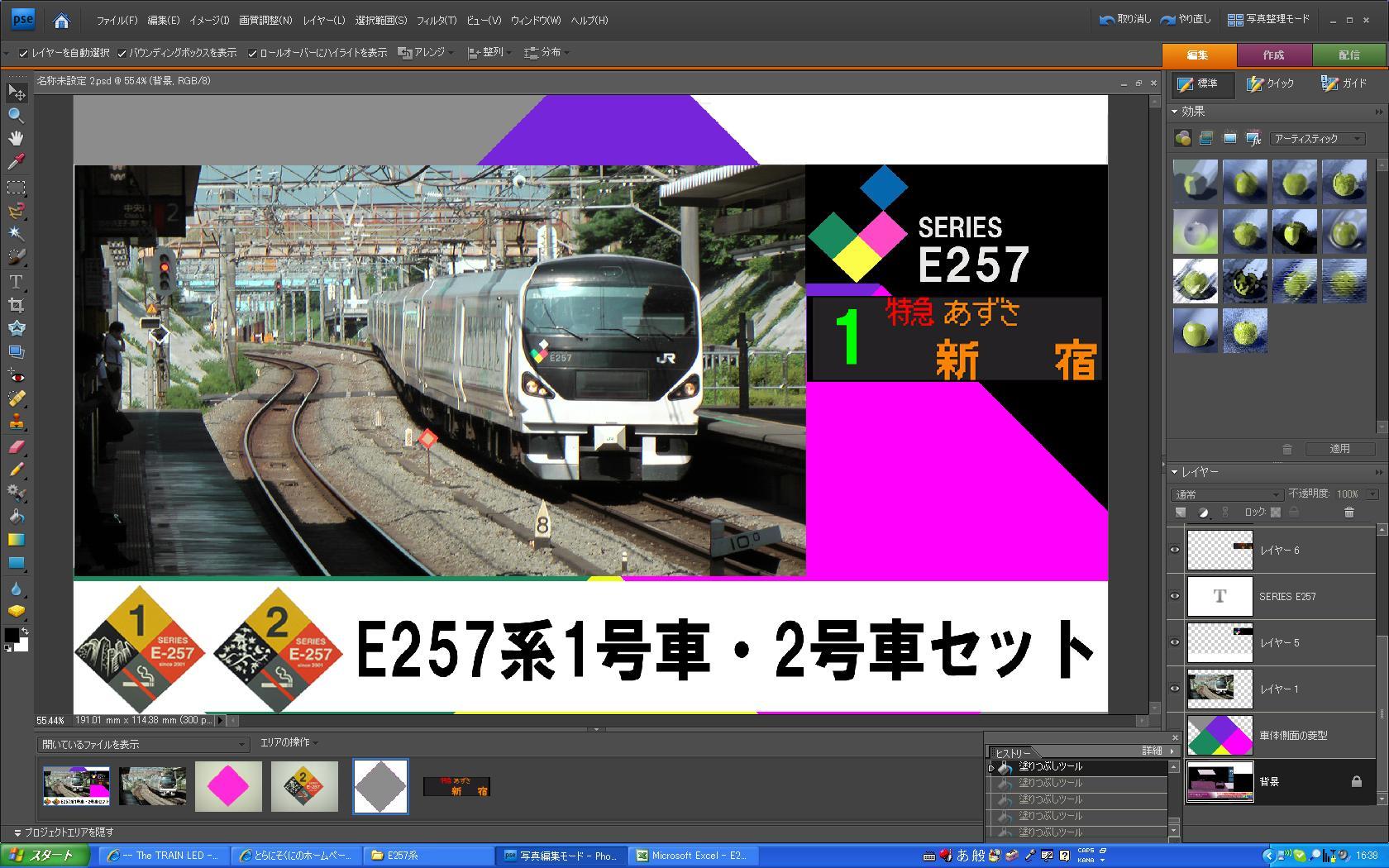 E257系ケースデザイン(?)
