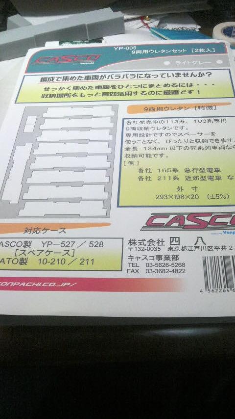 12/19購入 CASCO9両用ケース1