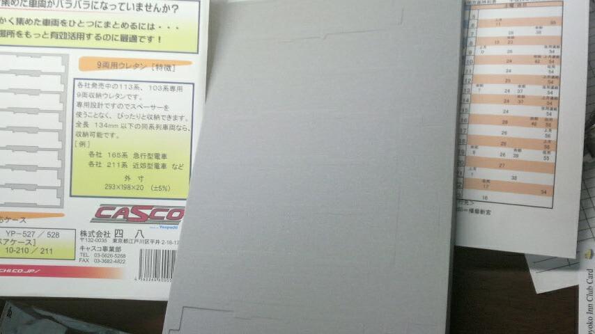 12/19購入 CASCO9両用ケース3