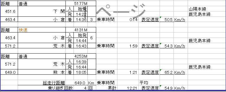 20111203-kumamoto.jpg