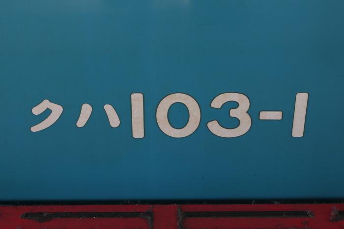 クハ103-1
