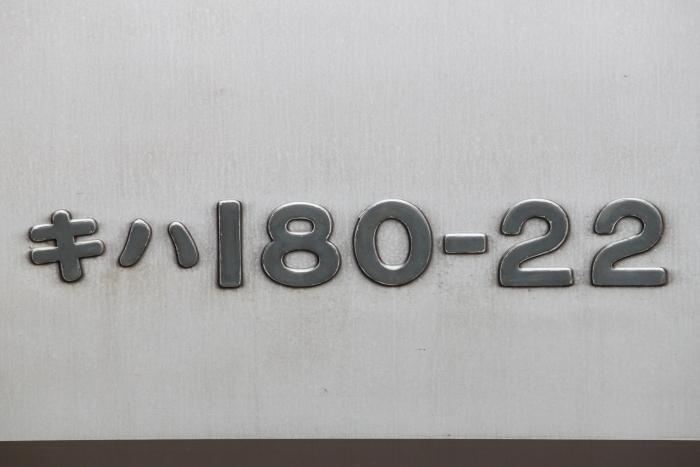 キハ180-22側面車番ステンレス切り文字