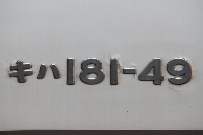 キハ181-49側面車番ステンレス切り文字