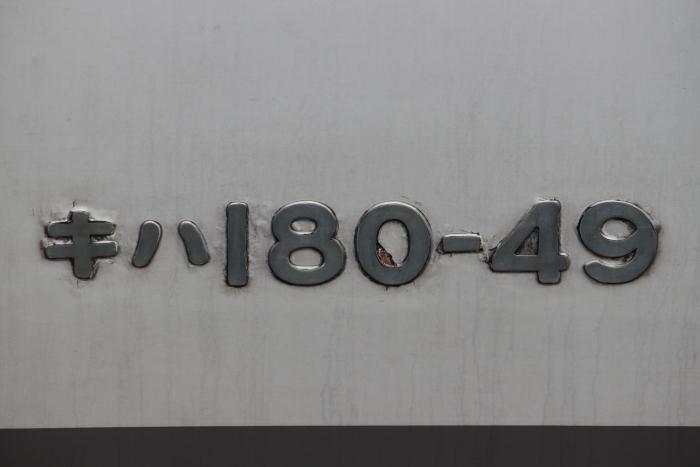 キハ180-49側面車番ステンレス切り文字