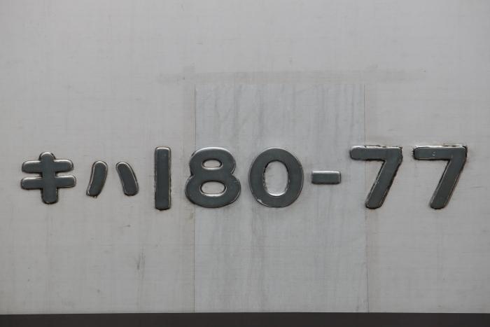 キハ180-77側面車番ステンレス切り文字