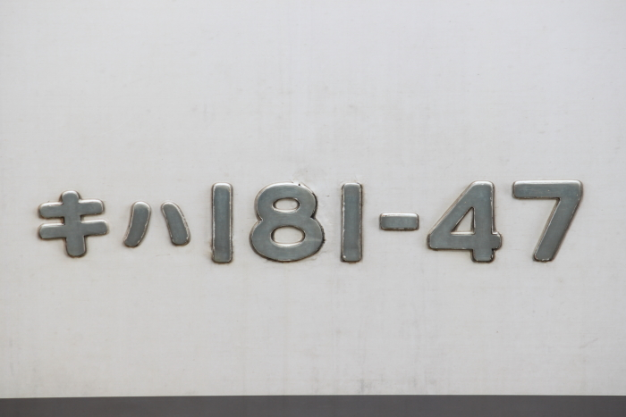 キハ181-47側面車番ステンレス切り文字