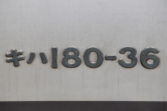 キハ180-36側面車番ステンレス切り文字