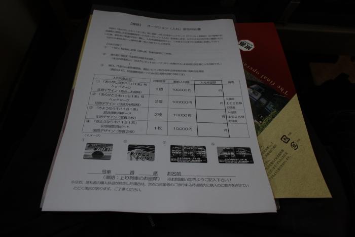 オークション申込用紙