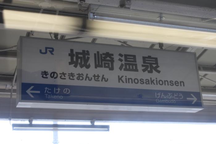 城崎温泉駅の駅名票