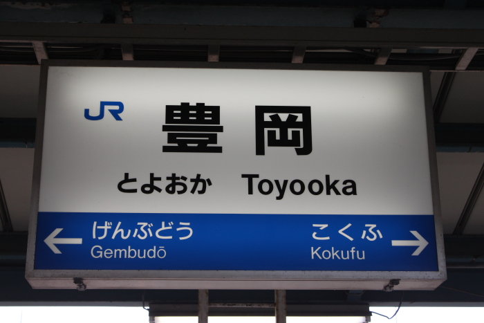 豊岡駅の駅名票
