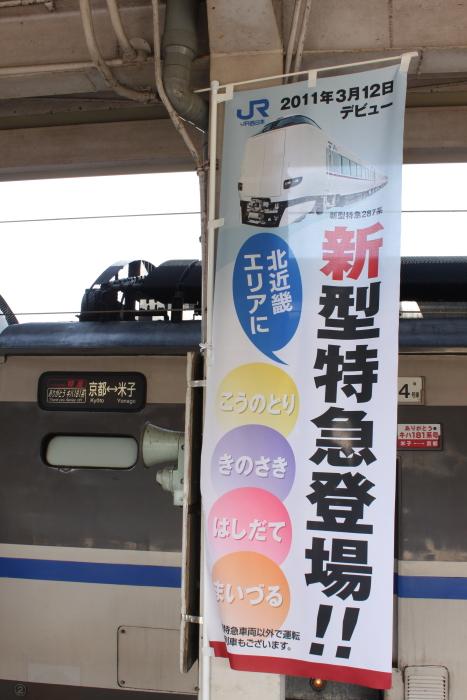 和田山駅での珍光景