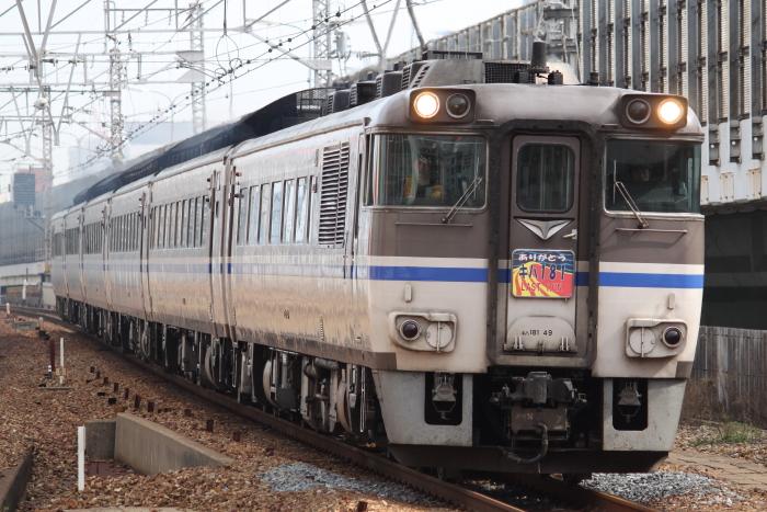 廃車回送されるキハ181-49以下6連(特製副票付き)