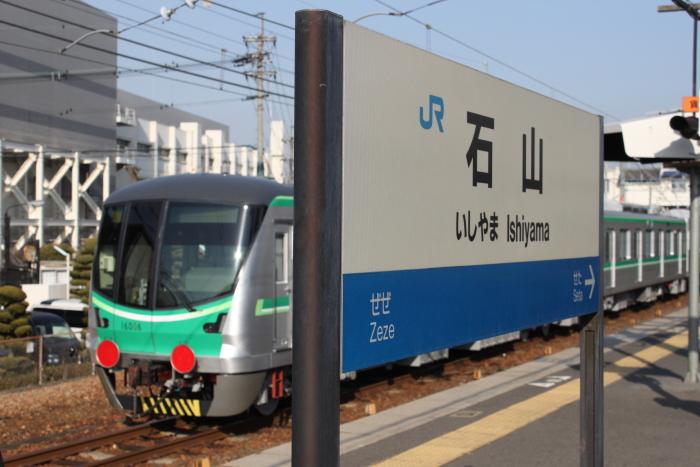 石山駅の駅名票と16000系