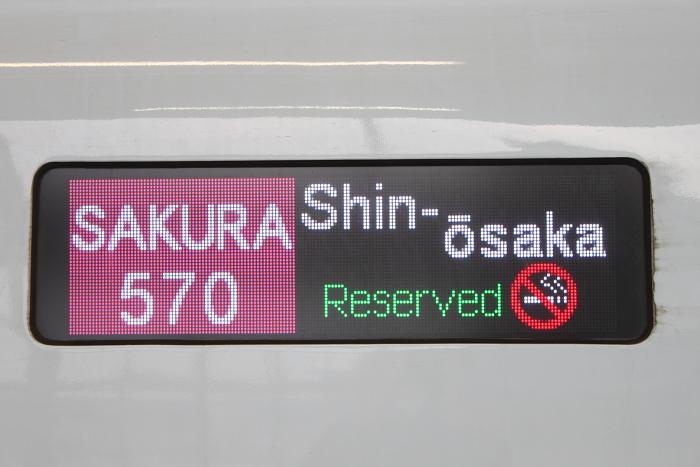 SAKURA570/Shin-osaka