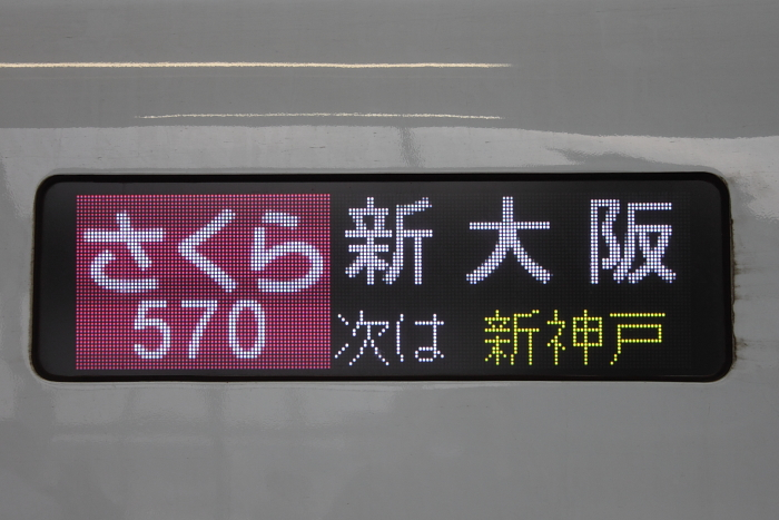 さくら/新大阪