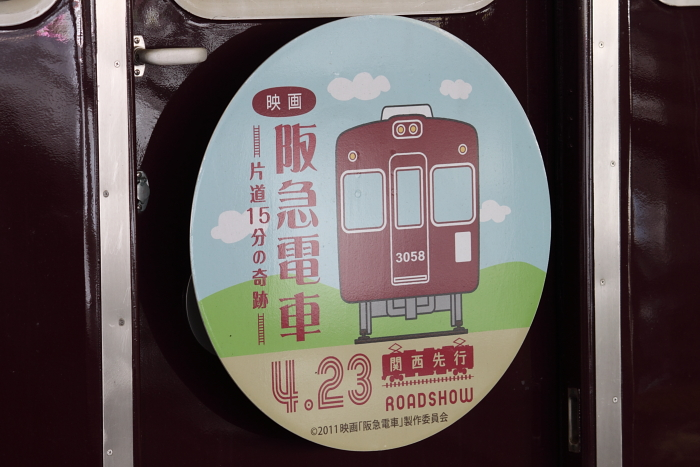 「阪急電車-片道15分の軌跡」の副票