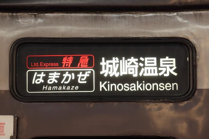バグ幕「はまかぜ/城崎温泉」